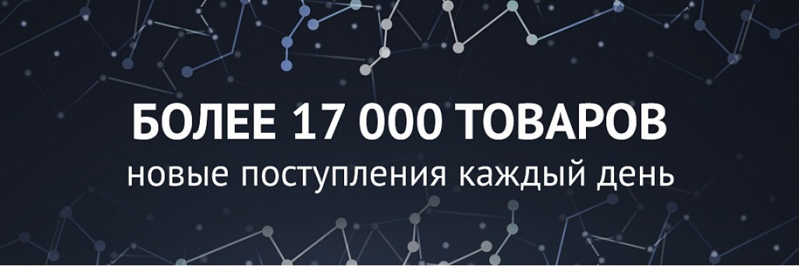 Более 17 000 товаров. Новые поступления каждый день.
